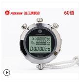 計時器 追日廠家跑步田徑運動裁判健身訓練記憶金屬秒錶電子秒錶計時器 瑪麗蘇