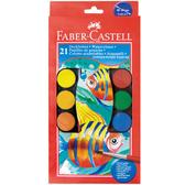 [奇奇文具]【輝柏 Faber-Castell 水彩】 輝柏Faber-Castell 125021 水彩餅 (21色/盒)