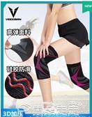護膝維動運動護膝女士專業跑步訓練健身裝備半月板關節保護套膝蓋護具  雲朵 上新