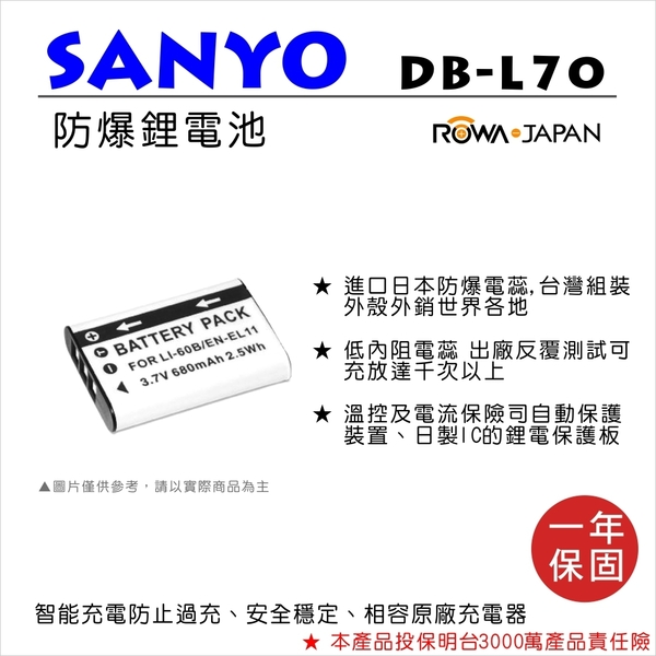ROWA 樂華 FOR SANYO DB-L70(ENEL11) DBL70 電池 原廠充電器可用 保固一年 VPC-E10