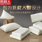 枕頭 枕頭單人護頸椎低薄枕一對裝防螨學生家用小整頭矮枕芯 YXS小宅妮時尚
