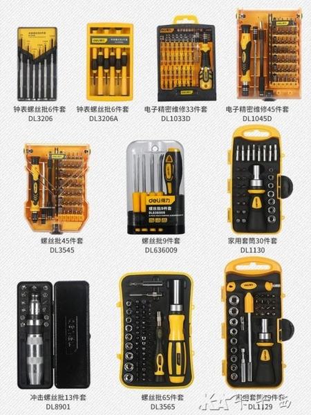 六角梅花螺絲批套裝拆機家用多功能筆記本手機維修螺絲刀工具 卡卡西