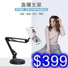 機械手臂支架 手機平板通用 懶人夾床頭手機支架看電視 桌面直播底座式 (底座款)