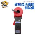 精準儀錶 鉗形接地電阻測試儀 數字接地阻儀防雷接地電阻測量 MET-ERT2100