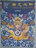 【書寶二手書T1/雜誌期刊_QLY】歷史文物_291期_清代莽袍與補服