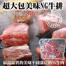 每包101元起【海肉管家-全省免運】安格斯超大包美味NG牛排X4包(400g±10%/包)