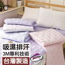 保潔墊 - 單人(單品)【平鋪式 可機洗...