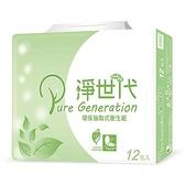 淨世代 環保抽取式衛生紙 100抽*12包【愛買】