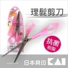 日本貝印美髮理髮剪刀-單支(KQ-1007)[90657]