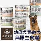 四個工作天出貨除了缺貨》汪喵星球》95%無膠主食罐 幼母犬營養罐 滋補羊 80g (超取限50罐)