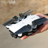 折疊航拍空拍機無人機高清遙控飛機四軸飛行器直升機充電耐摔「七色堇」YXS