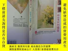 二手書博民逛書店螢窗小語罕見4Y194791 劉墉 灕江出版社 出版1994