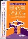 二手書《英檢必考單字完全攻略:英檢初級必背2500字口袋書(1書+1MP3)》 R2Y ISBN:9867162978