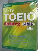 【書寶二手書T2/語言學習_WGP】NEW TOEIC閱讀題庫大全_試題+解析_共2本合售_金智恩等_附光碟