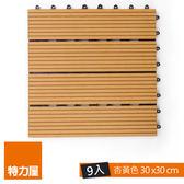 特力屋 塑木地板 30x30cm 杏黃色 9入