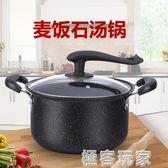 湯鍋奶鍋燉鍋小火鍋麥飯石不粘鍋電磁爐通用 24cm粥煲  igo 『極客玩家』