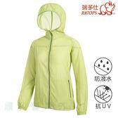 瑞多仕RATOPS 女15丹尼微皺抗UV夾克 DH2072 萊姆綠色 排汗外套 防曬外套 OUTDOOR NICE