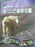 【書寶二手書T9/動植物_XCR】高山上的祕密花園極地驚奇之旅-從高山到極地_元雅染_附光碟