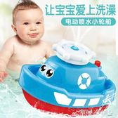 洗澡玩具 寶寶洗澡玩具男孩女孩電動噴水漂浮小輪船嬰兒童6-12個月浴室戲水 傾城小鋪