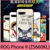 【萌萌噠】ASUS ROG Phone II (ZS660KL) 文藝彩繪磨砂 卡通塗鴉 全包軟殼 超薄防指紋 手機殼 掛繩
