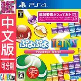 PS4 魔法氣泡俄羅斯方塊(中文版)
