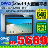 11吋高階最新20核3G+64G大容量1300W鏡頭人臉辨識台灣OPAD視網膜平板電競3D遊戲追劇順有保固洋宏資訊