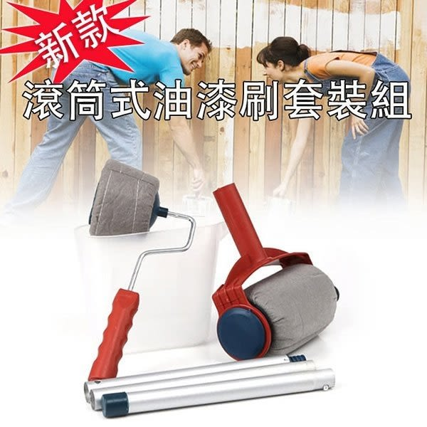 Pintar Facil滾筒油漆刷 神奇滾筒刷 填充式 滾刷 神奇滾筒 自動油漆刷 自動滾刷 多功能 套裝 新款