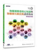 TQC+ 物聯網開發核心知識與物聯網互動技術認證指南
