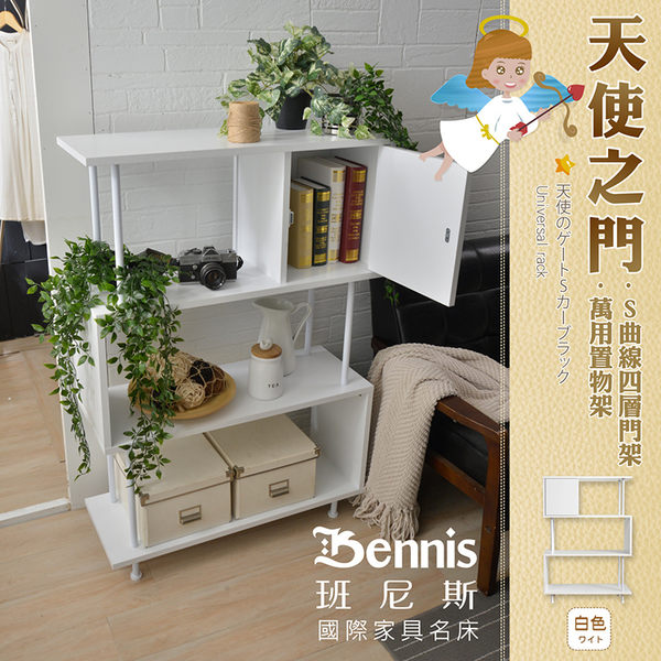 【班尼斯國際名床】~台灣獨家【天使之門~S曲線有門四層架】萬用置物架/收納架/書架/展示櫃