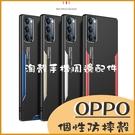 OPPO Reno 4 Reno 4 Pro Reno 4Z 潮牌個性金屬刀鋒殼 全包邊手機殼 防摔 質感 保護套 磨砂