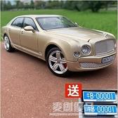 嘉業1 24賓利慕尚合金汽車模型原廠仿真跑車玩具禮物收藏金屬擺件 「麥創優品」