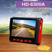 HD-6300A 4.3吋 500萬 同軸型 工程寶 AHD 類比 監視器測試 多功能測試螢幕