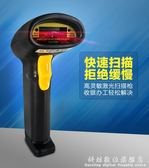 激光條碼掃描槍快遞單號專用把槍掃碼器有線超市巴槍 USB WD科炫數位