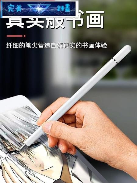 觸控筆 ipad筆觸控筆電容筆apple pencil平板筆手機蘋果ipencil手寫筆2019細頭安卓華為 完美