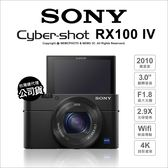 Sony DSC-RX100 RX100 IV M4 索尼公司貨 ★64G+24期免運★4K 薪創數位