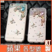 蘋果 iPhone12 mini 12 Pro Max 11 Pro Max SE2 XS MAX IX XR i8+ 蝴蝶飛舞 手機殼 水鑽殼 訂製