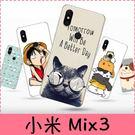 【萌萌噠】Xiaomi 小米 Mix3 (6.39吋)   文藝彩繪磨砂 卡通塗鴉 全包磨砂軟殼 超薄防指紋 手機殼 外殼