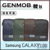●GENMOB 腰包/腰掛/錢包/收納包//SAMSUNG GALAXY Core LTE G386F/Prime G360H G360G 小奇機/Plus G3500