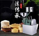 磨漿機商用米漿機家用磨米漿 豆漿機電動石...