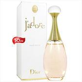 【送禮首選】Dior迪奧Jadore真我宣言女性淡香精-50mL [52101]產地法國