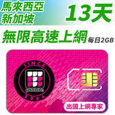 【TPHONE上網專家】新加坡/馬來西亞 無限高速上網卡 13天 每天前面2GB支援高速