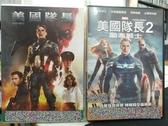 挖寶二手片-C84-正版DVD-電影【美國隊長1+2/系列2部合售】-(直購價)