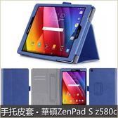 手托皮套 ASUS ZenPad S 8.0 z580c 平板皮套 保護套 牛皮紋 支架 華碩 Z580 保護皮套 平板套 保護殼 外殼