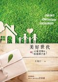 (二手書)美好世代:心靈老師的快樂親子書