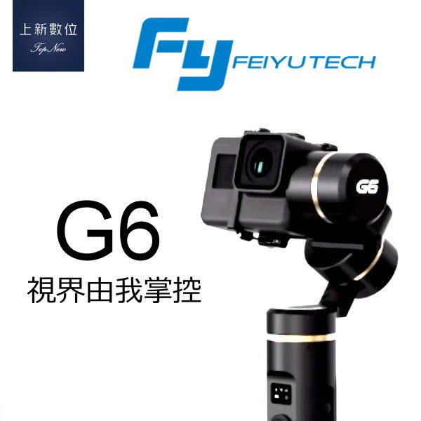 FY飛宇 G6 三軸穩定器【台南-上新】 防水公司貨 適用GoPro HERO7 HERO5 HERO6 及外型尺寸類似之型號