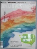 【書寶二手書T1/雜誌期刊_WGV】典藏投資_84期_陳國和的慢慢藏路溫養而成田黃一哥
