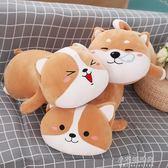 柴犬毛絨玩具狗公仔柯基玩偶可愛陪你睡覺抱枕女孩懶人超萌布娃娃YXS『小宅妮時尚』