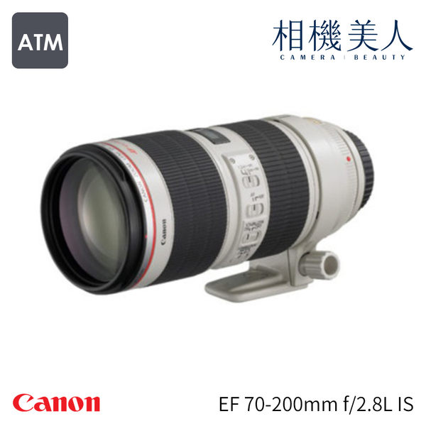 Canon EF 70-200mm f/2.8L 小白一代 USM 公司貨 送B+W保護鏡+清組