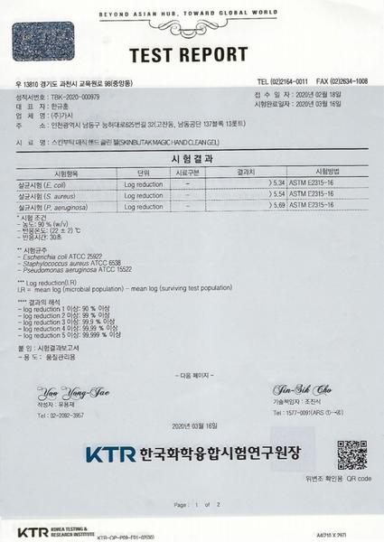 【防疫】韓國製造 乾洗手凝露 套裝組1大2小 溫和配方 水嫩保濕 含有64.6%乙醇 消毒 抑菌 防疫必備