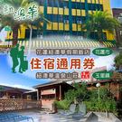 【花蓮】紐澳華假期飯店/紐澳華溫泉山莊-住宿通用券